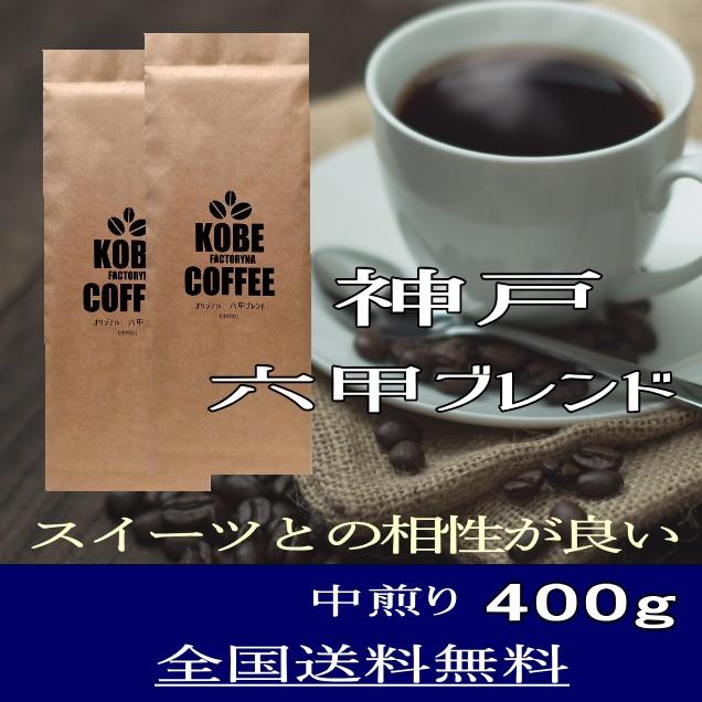 スイーツとの相性が良い 神戸六甲ブレンドコーヒー 400g 中煎り 送料無料 コーヒー豆 焙煎豆 自家焙煎