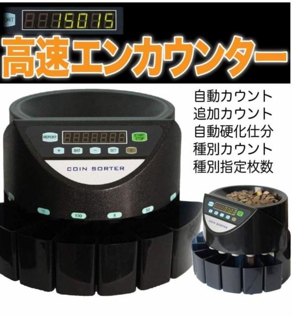 日本硬貨専用 高速コインカウンター 自動計算 最新版 黒
