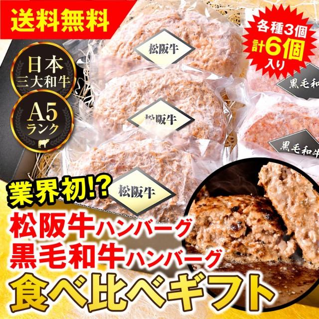 ハンバーグ 送料無料 敬老 敬老の日 松阪牛 黒毛和牛 食べ比べ 6個セット 肉 牛肉 お取り寄せ すき焼き風味 お中元 ギフト