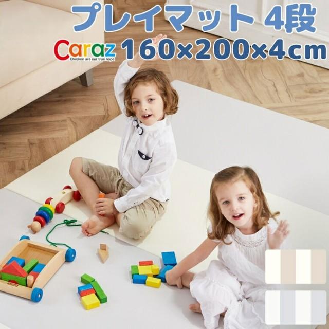 Caraz カラズ プレイマット 4段 折り畳み 防水 防音 赤ちゃん 洗える 滑り止め ベビーマット Ultra 160×200×4cm
