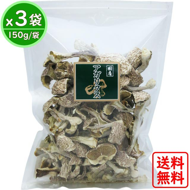 3袋まとめ買い 国産 乾燥 アガリクス (1袋150g入) 送料無料 アガリクス 姫松茸 アガリクス茸