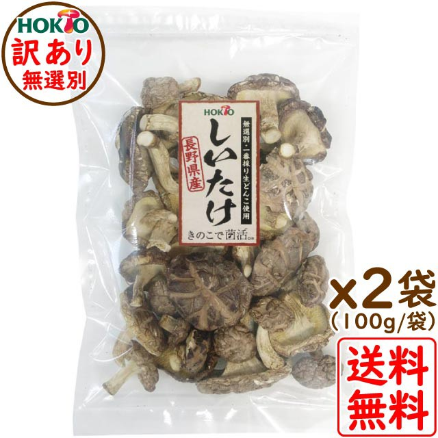 干し椎茸 200g 国産 訳あり 送料無料 ( 100g袋x2 ホクト 長野県産 国産 どんこ 一番採り生どんこ 干ししいたけ 乾しいたけ 乾燥シイタケ