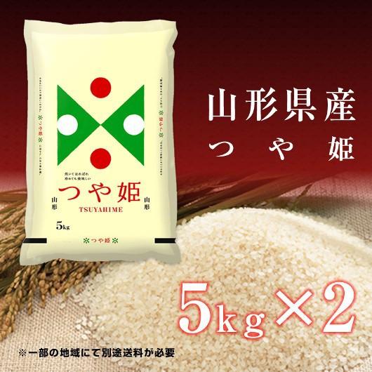 10kg(5kg×2袋) お米 令和2年産 山形県産 つや姫 敬老の日 熨斗承ります つやひめ 送料無料 白米