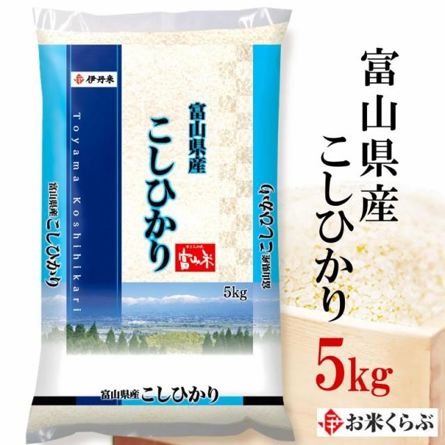 5kg お米 令和2年産 富山県産 コシヒカリ お中元 熨斗承ります こしひかり 送料無料 白米