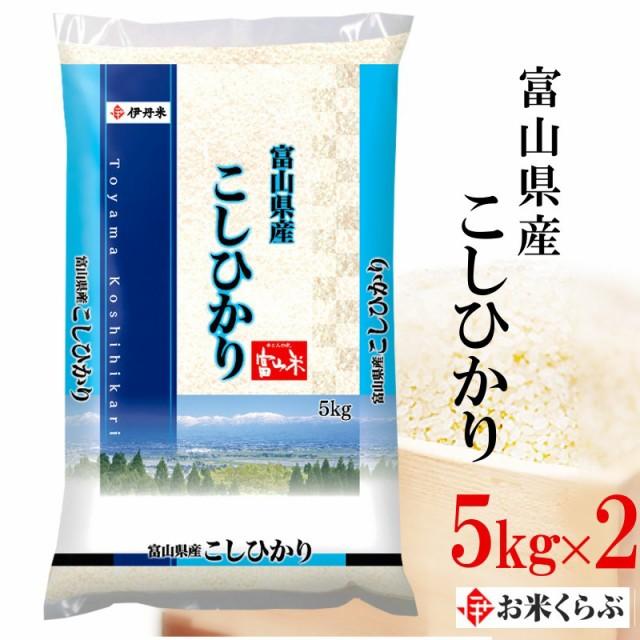 10kg(5kg×2袋) お米 令和2年産 富山県産 コシヒカリ お中元 熨斗承ります こしひかり 送料無料 白米