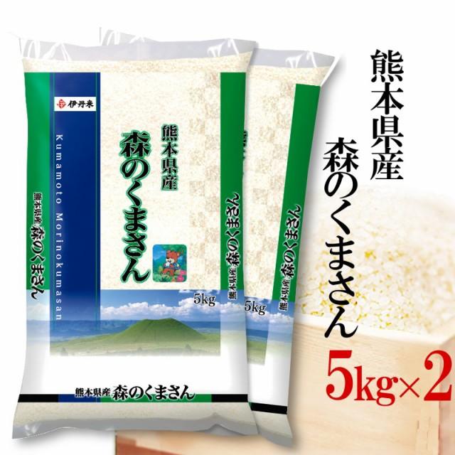 精米 10kg 送料無料 白米 令和2年産 熊本県産 森のくまさん 10kg(5kg×2袋) 母の日 熨斗承ります