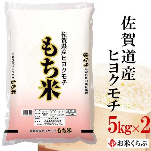 10kg(5kg×2袋) お米 令和2年産 佐賀県産 ヒヨクモチ お中元 熨斗承ります ひよくもち 送料無料 白米