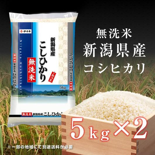 10kg(5kg×2袋) お米 令和2年産 無洗米新潟県産 コシヒカリ お中元 熨斗承ります こしひかり 送料無料 白米
