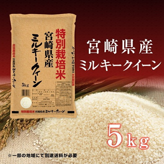 5kg お米 令和3年産 宮崎県産 ミルキークイーン 敬老の日 熨斗承ります ミルキィクイーン 送料無料 白米