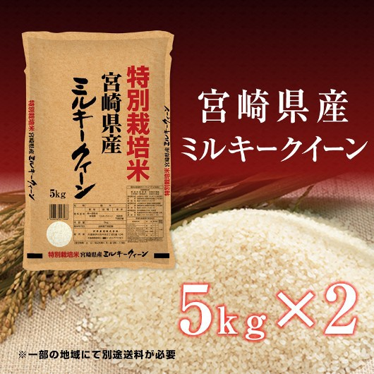 10kg(5kg×2袋) お米 令和3年産 宮崎県産 ミルキークイーン 敬老の日 熨斗承ります ミルキィクイーン 送料無料 白米