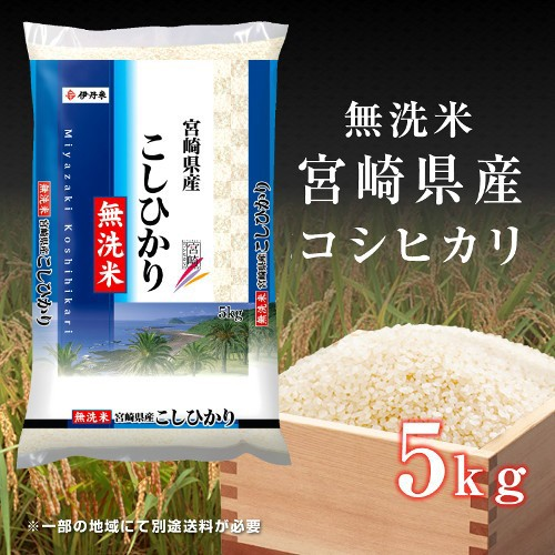 5kg お米 令和2年産 無洗米宮崎県産 こしひかり 母の日 熨斗承ります コシヒカリ 送料無料 白米
