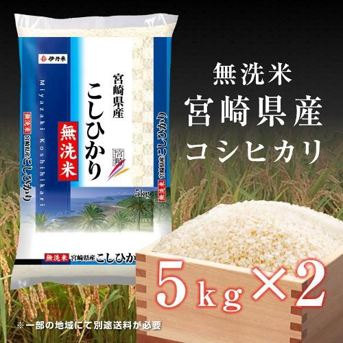 10kg(5kg×2袋) お米 令和2年産 無洗米宮崎県産 こしひかり 母の日 熨斗承ります コシヒカリ 送料無料 白米