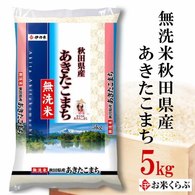 5kg お米 令和2年産 無洗米秋田県産 あきたこまち 母の日 熨斗承ります アキタコマチ 送料無料 白米