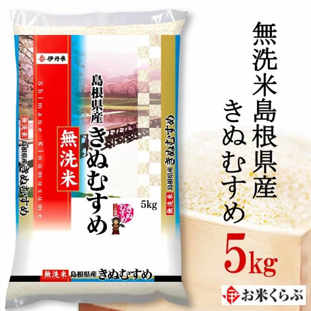 5kg お米 令和2年産 無洗米 島根県産 きぬむすめ 父の日 熨斗承ります キヌムスメ 送料無料 白米