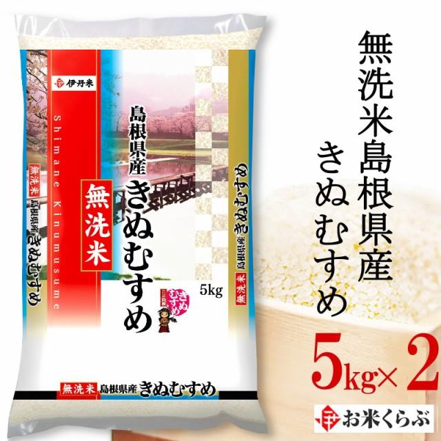 10kg(5kg×2袋) お米 令和2年産 無洗米 島根県産 きぬむすめ 父の日 熨斗承ります キヌムスメ 送料無料 白米