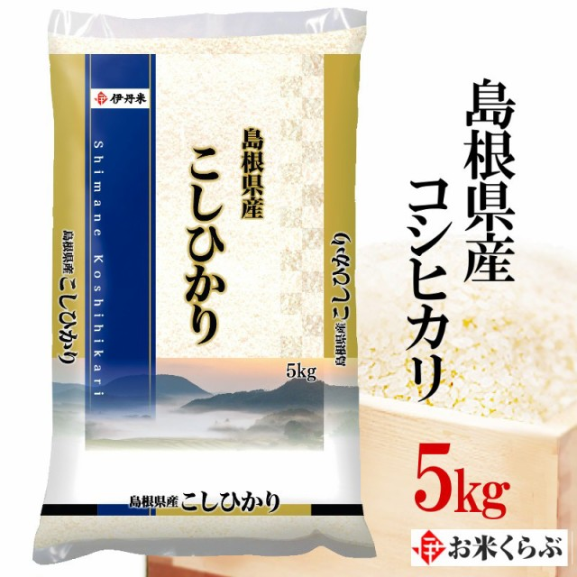 5kg お米 令和2年産 島根県産 コシヒカリ 父の日 熨斗承ります こしひかり 送料無料 白米