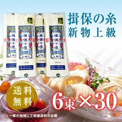 素麺 揖保の糸 新物上級(赤帯)9kg 1袋(300g/6束入り)x30袋 父の日 熨斗承ります  御中元