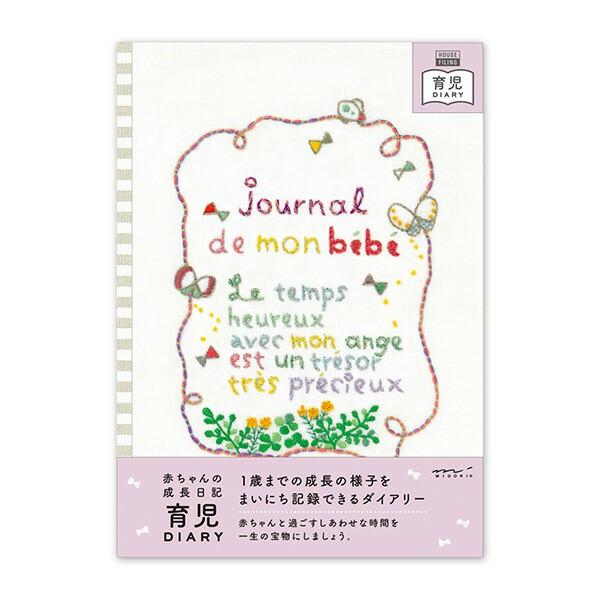 育児日記 日記帳 HF ダイアリー チョウチョ柄 26209006 ミドリ B5 144ページ 成長の様子をまいにち記録できます 育児ダイアリー