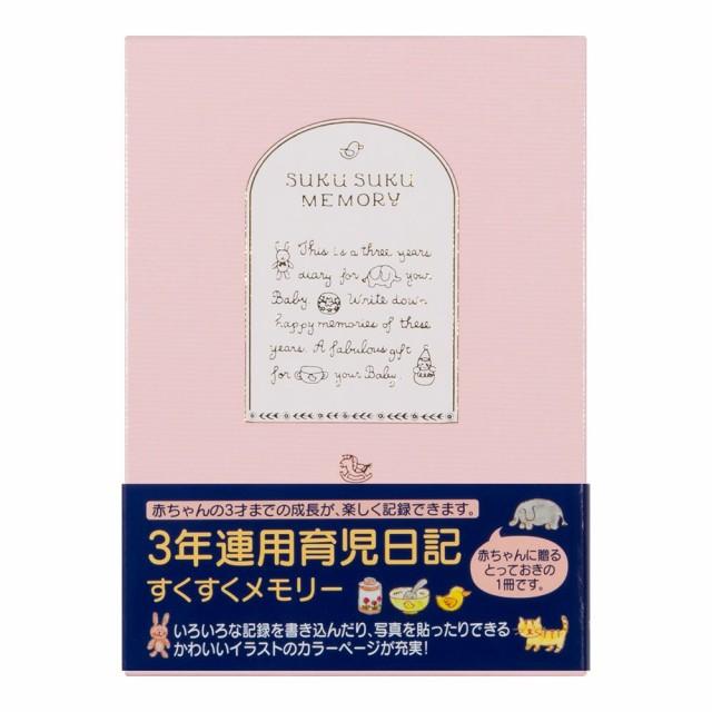 すくすく育児日記 日記帳 3年連用 ピンク 12190 ミドリ ケース付き 写真と一緒に思い出を残せます 育児ダイアリー
