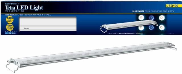 テトラ (Tetra) LEDライト 90