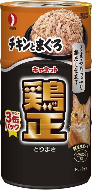 マースジャパン キャネット 鶏正 チキンとまぐろ 160g×3P