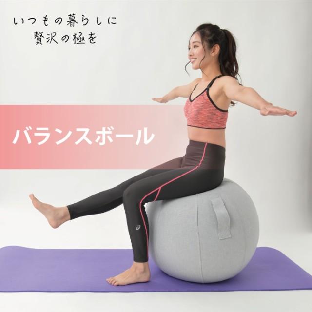 バランスボール エクササイズボール 60cm ヨガボール ファブリックカバー付き カバー付き 体幹トレーニング 骨盤エクササイズ トレーニン