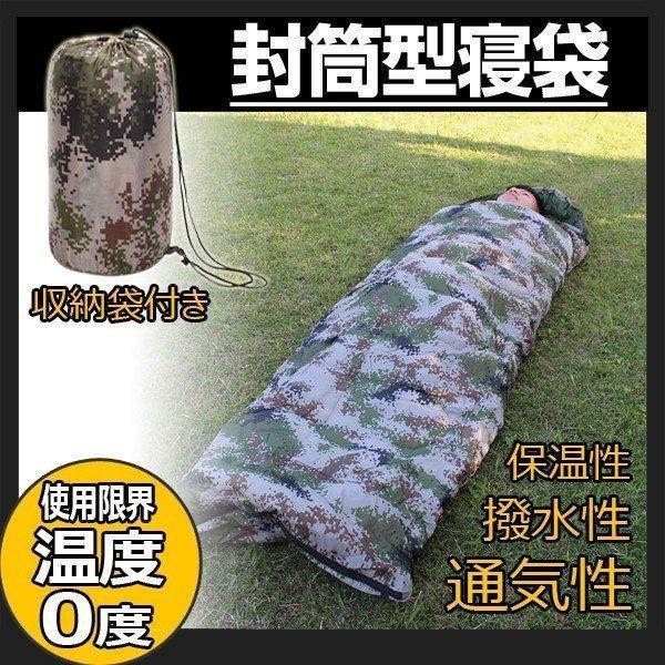 寝袋 キャンプ用寝具 シュラフ 封筒型 軽量 戦術 収納袋付き 洗える寝袋 登山 ツーリング アウトドア 取材 キャンプ用品 緊急用 カモフラ