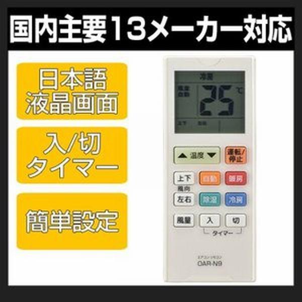エアコン用リモコン リモコン 汎用 日立 パナソニック 三菱 東芝など13メーカー対応 リモコン エアコン 日本語説明書付