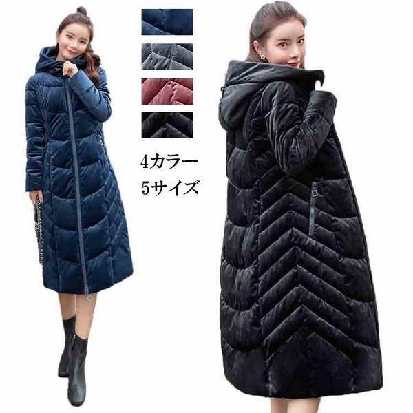 4カラー?5サイズ 中綿コート レディース 冬服 ロングコート 大きいサイズ 中綿ジャケット アウター 冬 大人 上品 通勤 着痩せ コート 厚