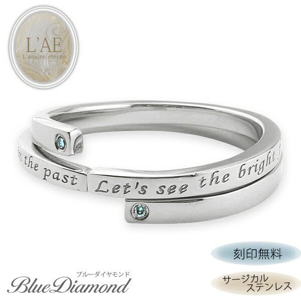 ペアリング 2本セット ステンレス 金属アレルギー リング 指輪 シンプル 合わせ 合体 ブルーダイヤモンド ダイヤモンド 青 アンティーク