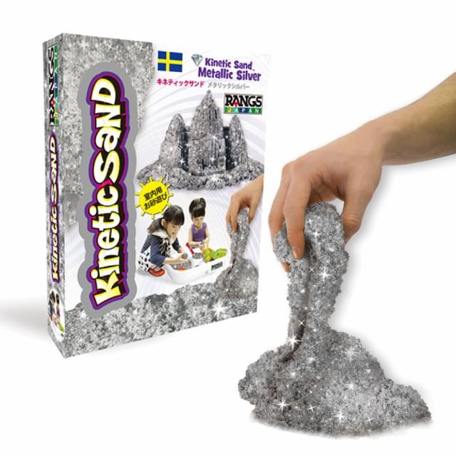 ラングス キネティックサンド シルバー (室内用お砂遊び 動く砂 プレゼント 知育玩具 2歳 3歳 4歳 5歳 プレゼント)