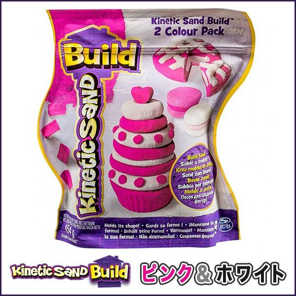キネティックサンドビルド 2色パック ピンク&ホワイト(キネティックサンド 新製品 お砂遊び プレゼント)4歳 5歳 6歳 7歳 プレゼ
