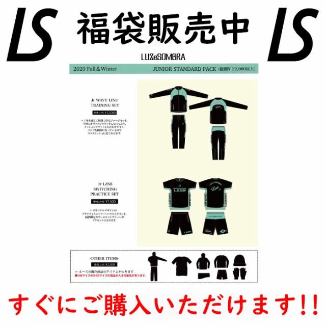 ルースイソンブラ LUZ e SOMBRA福袋 ジュニア用 (F220-003)