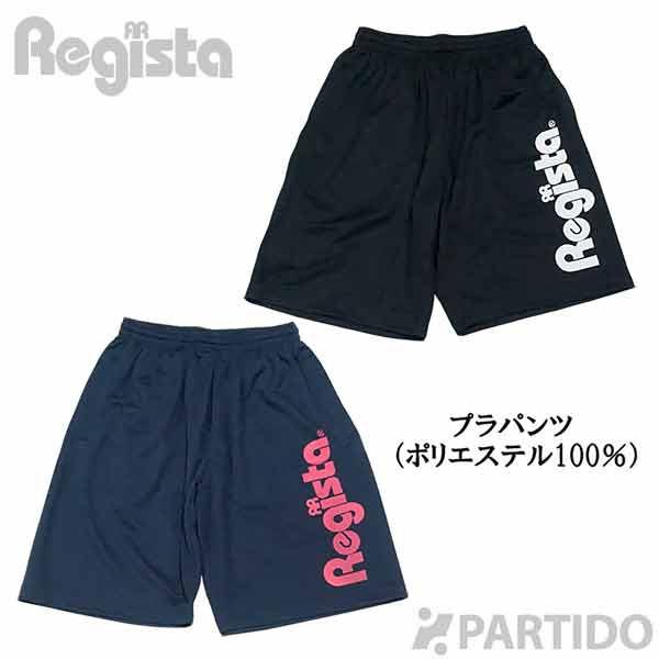 レジスタ Regista (R020625) PARTIDO別注 オリジナルプラクティズパンツ フットサルウェア