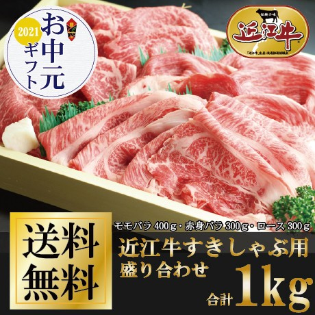 近江牛すきしゃぶ盛り合わせ 計1kg お家ごはん ご褒美 牛肉 御中元 ギフト