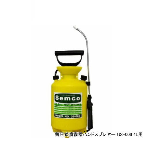 蓄圧式噴霧器ハンドスプレヤー GS-006 4L用 ポリエチレンハンドスプレヤー!