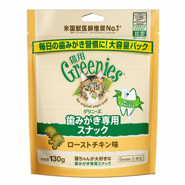 【あす着便利用可能】【送料無料】グリニーズ 猫用 ローストチキン味 130g