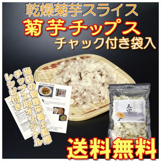 菊芋チップス 100g入り 5パック チャック付きパック100g入5袋 国産乾燥スライス 送料無料 得トクセール