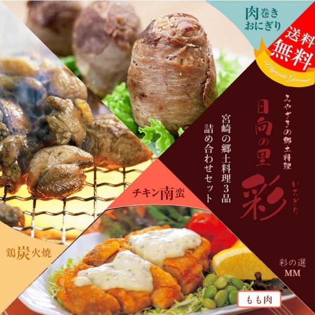 彩の選MM(チキン南蛮もも・黒豚肉巻きおにぎり・鶏もも炭火焼)セット【ご贈答に】【送料無料】