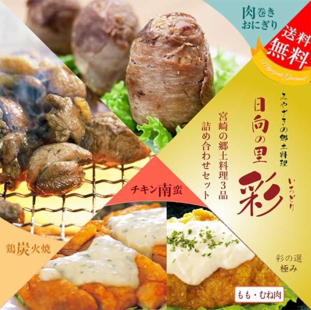 彩の選KIWAMI(チキン南蛮もも×2&むね×2・黒豚肉巻きおにぎり・鶏もも炭火焼)セット【ご贈答に】【送料無料】