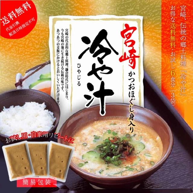 冷や汁(かつおほぐし身入り)簡易包装 お茶碗2杯分(160g)×3袋【メール便】