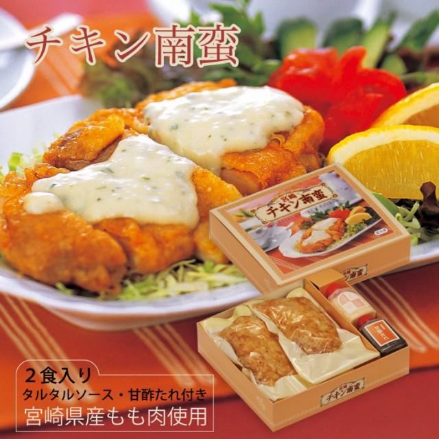 チキン南蛮 2食(化粧箱入り・ご贈答に)宮崎産もも肉/タルタルソース・甘酢付【冷凍食品】