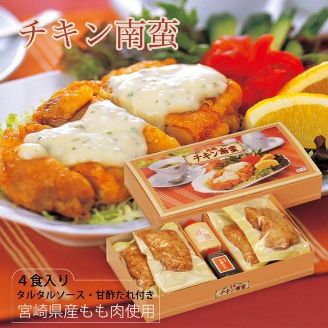 チキン南蛮 4食(化粧箱入り・ご贈答に)宮崎産もも肉/タルタルソース・甘酢付【冷凍食品】