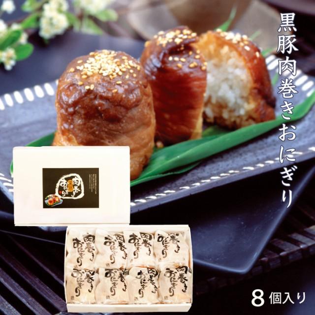 黒豚肉巻きおにぎり(冷凍)140g×8個ミールキット