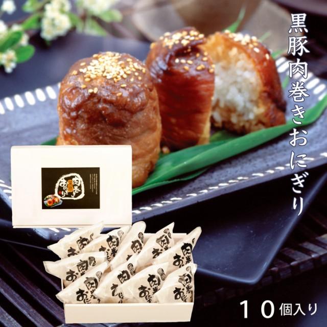 黒豚肉巻きおにぎり(冷凍)140g×10個ミールキット