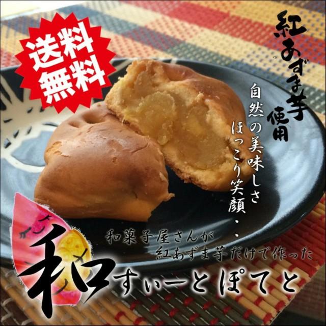 和風スウィートポテト【9個入】 送料無料 たっぷりいも スイートポテト ギフト 無添加 可愛い 和菓子 お芋 いも 紅あずま芋