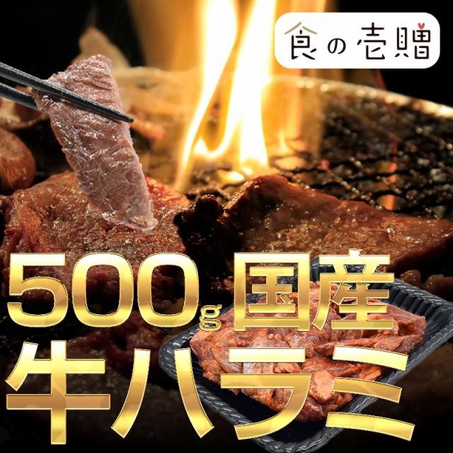 牛ハラミ タレ漬け牛ハラミ 国産 ハラミ 500g 味付き 秘伝の甘タレ 500g 焼肉 焼き肉 ハラミ 肉 バーベキュー BBQ 牛肉 さがり ギフト お