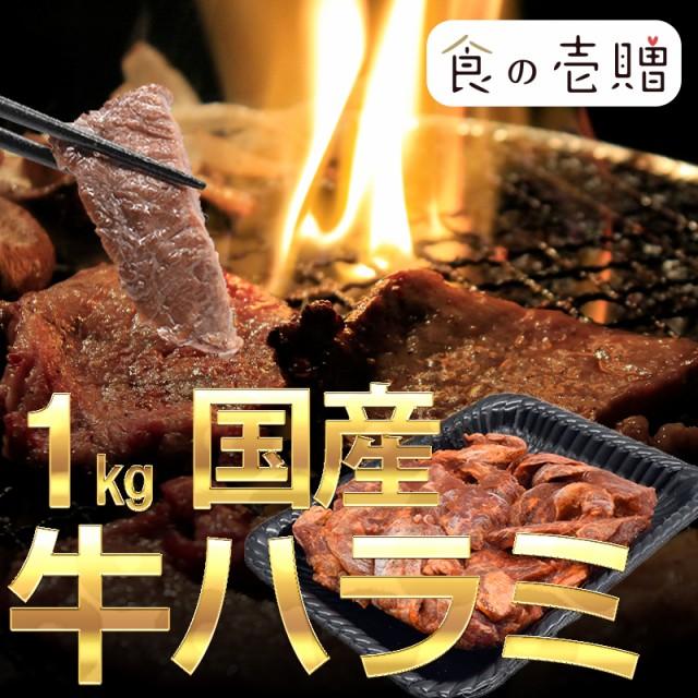 タレ漬け牛ハラミ 国産 ハラミ 1kg 味付き メガ盛り 秘伝の甘タレ 焼肉 焼き肉 バーベキュー BBQ 牛肉 さがり ギフト お祝い 内祝い