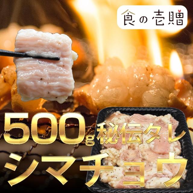 シマチョウ 牛ホルモン テッチャン 500g 焼き肉 ホルモン 大腸 牛肉 塩だれ味 さっぱり 送料無料 牛 シマ腸 おつまみ 晩酌