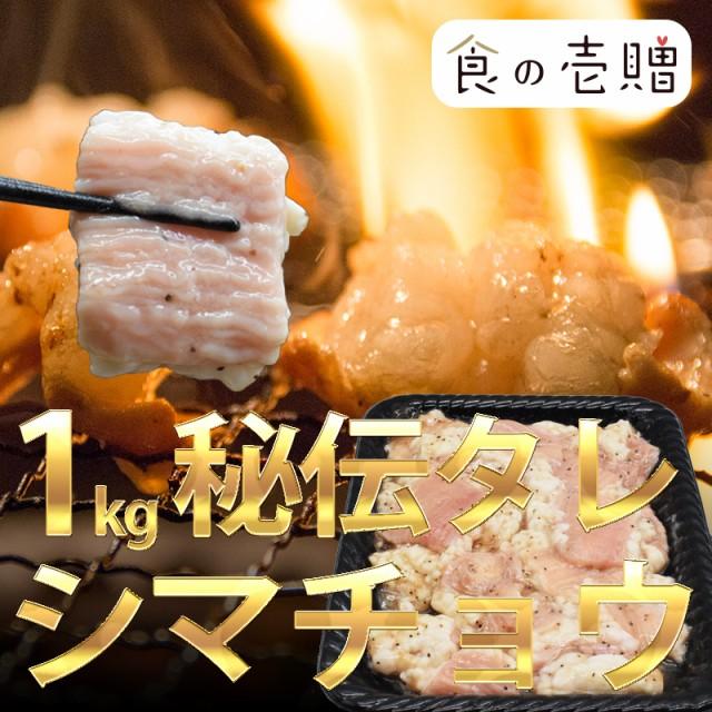 シマチョウ 牛ホルモン テッチャン 1キロ 焼き肉 ホルモン 大腸 牛肉 塩だれ味 さっぱり 送料無料 牛 シマ腸 おつまみ 晩酌